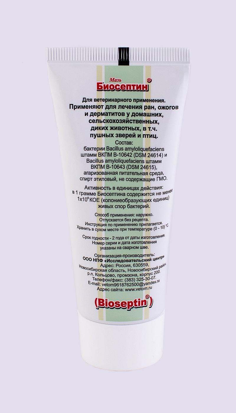 гель биосептин инструкция, состав